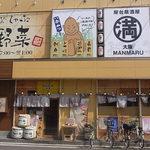 大阪満マル - ママチャリがたくさん 昼宴会中でしたw
