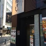 ねぎし - 赤坂見附駅至近 地下にあります