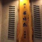 36055523 - 博多華味鳥 天神店、地下に降りると木の看板が迎えてくれた