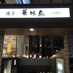 36055548 - 博多 華味鳥 天神店                       博多名物の一つ、水たきの有名店