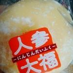 萌えぎ屋 - 人参大福!