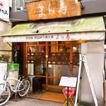白釜飯 純豆腐火鍋 まん馬 - お店 外観