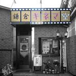 鎌倉キネマ堂 - 鎌倉キネマ堂 外観
