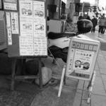 鎌倉キネマ堂 - 鎌倉キネマ堂 表通りの外看板
