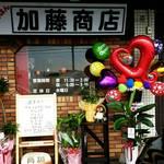 加藤商店 - 開店時です!