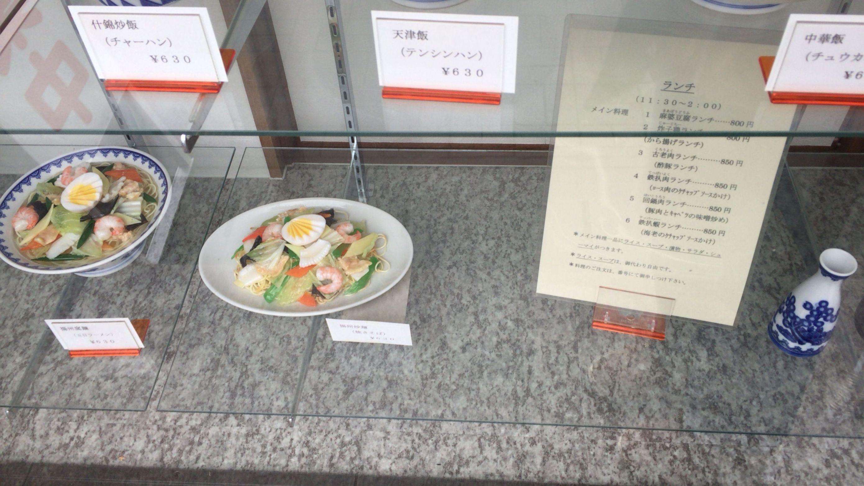 中国料理 紅蘭