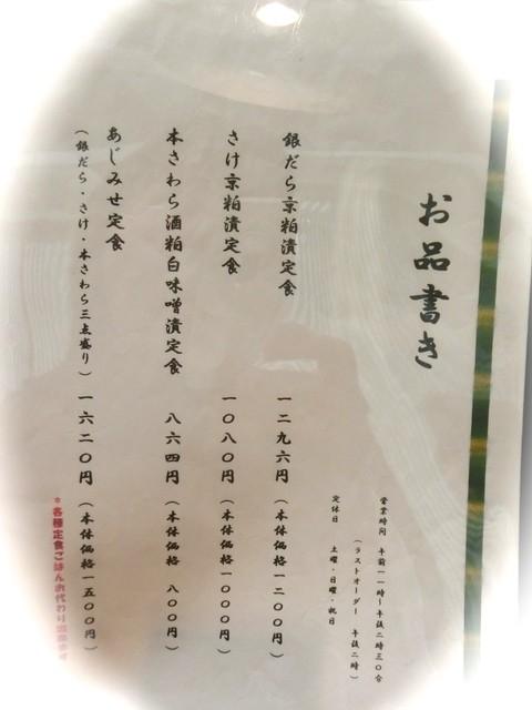 京粕漬 魚久  銀座店 - 【18】メニュー