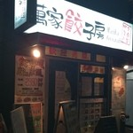 萬家餃子房 - 三田で台湾ラーメン食べます(^_^)