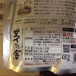 茅乃舎 - 化学調味料、保存料なし
