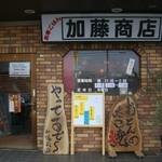 加藤商店 - たこ焼き、はじめました。