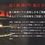 36090008 - 開店案内