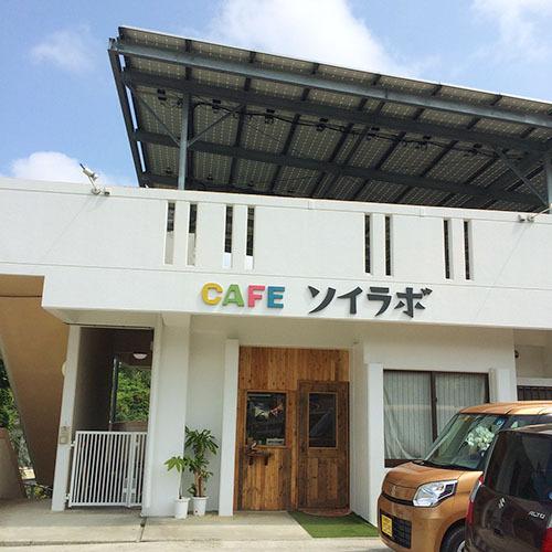 CAFE ソイラボ