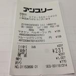 an3 - H.27.3.3.昼 レシート