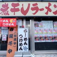 麺道服部 -