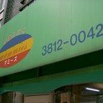 マミーズ・アン・スリール 本店