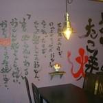 加藤商店 - となりの人間国宝、朴井さんに書いて頂ました。