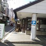 松屋清風庵 -