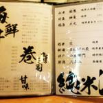 魚菜しばた - 海鮮丼&巻き寿司&ご飯&甘味&お酒メニュー☻