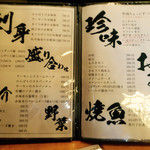 魚菜しばた - 刺身&魚介&野菜&珍味&あて&焼魚メニュー☻