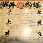 魚菜しばた - 海鮮丼&御膳メニュー☻