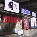 いちげん - いちげん(戸田店)