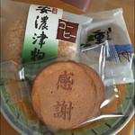 平治煎餅 本店 -