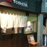 酒楽家トシゾウ - 鍋横にある居酒屋さんです