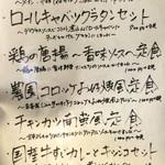 のうえんカフェ - 本日のランチセットメニュー