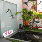 桃香 - お店の入り口