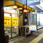 時三 - 2013年12月 年越ラーメンや!!