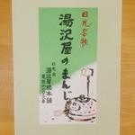 36120428 - 元祖 日光酒饅頭