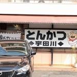 とんかつ宇田川 - 外観&マイカーIN宇田川さん