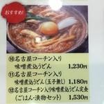 36126893 - メニュー名古屋コーチン入り味噌煮込みうどん