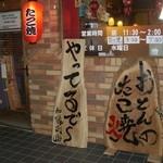 加藤商店 -