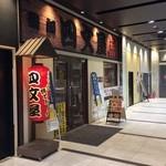 四文屋 ススキノ店