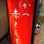 串かつ 赤とんぼ -