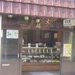 村田文福老舗 - 大洲城に近い本町店
