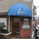 珈琲るぱん - 外観@2010/04/03