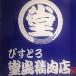 牛たん堂島精肉店 - 看板…