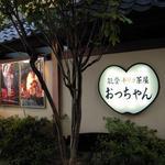 能登キリコ茶屋 おっちゃん -