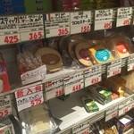 山本商店 -