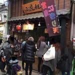 三遊姫 - 店の外観