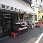 飯塚精米店 - お米屋さんのおにぎりとか・・・美味いに決まってる(゚Д゚)