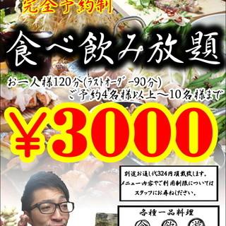 土日祝日限定!食べ飲み放題3000円♪(月~木限定1組Ok)
