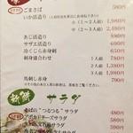 Sakuramai -