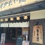 Yokatai - お店の玄関