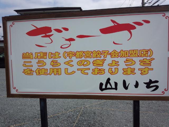 山いち name=