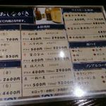36140800 - お酒メニュー1