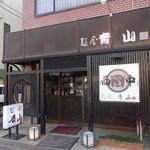 36140816 - 京成成田駅から東南へ徒歩15分くらい