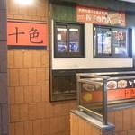 ワイン&十色 - 阪急高槻市駅から徒歩2分 チャオチャオさんの地下☆♪